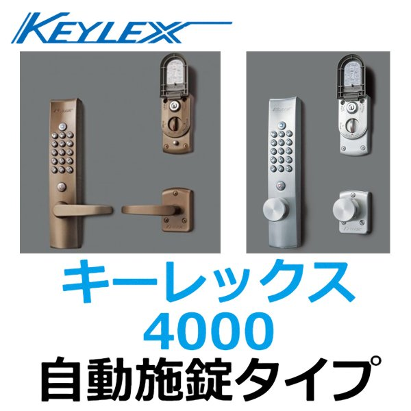 画像1: KEYLEX、キーレックス4000 自動施錠タイプ (1)