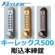 画像1: KEYLEX,キーレックス500(長沢製作所)彫込本締錠 (1)