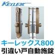 画像1: KEYLEX キーレックス 800シリーズ 引違い戸自動施錠 (1)