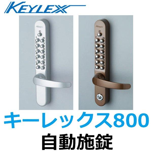 画像1: KEYLEX,キーレックス800 自動施錠 (1)