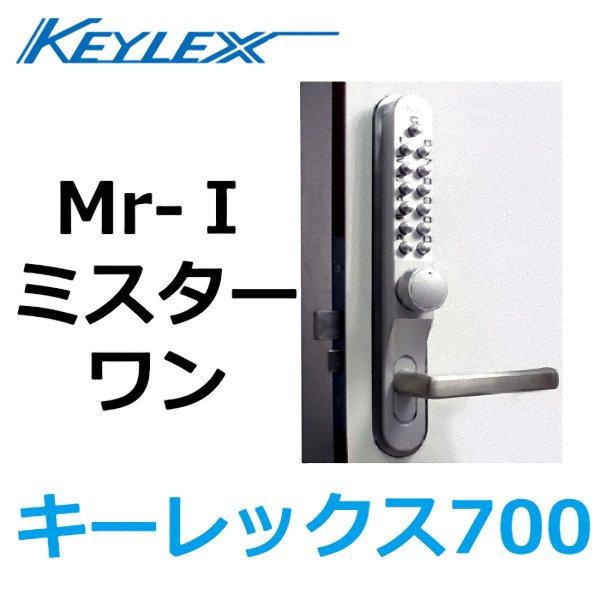 画像1: KEYLEX,キーレックス(長沢製作所)700 Mr-I(ミスターワン) (1)