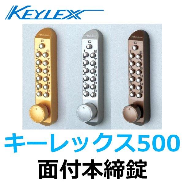 画像1: KEYLEX,キーレックス500(長沢製作所)面付本締錠  (1)