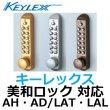 画像1: KEYLEX,キーレックス,MIWA AH・AD/LAT・LAL取替商品 (1)