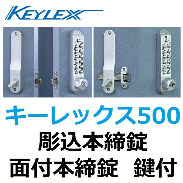 画像1: KEYLEX,キーレックス500 彫込本締錠/面付本締錠 鍵付 (1)