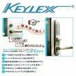 画像2: KEYLEX,キーレックス(長沢製作所)700 Mr-I(ミスターワン) (2)