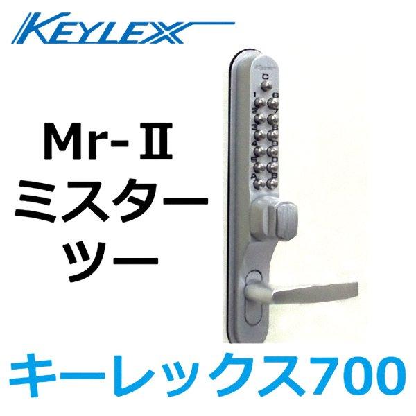 画像1: KEYLEX,キーレックス(長沢製作所)700 Mr-II ミスターツー (1)