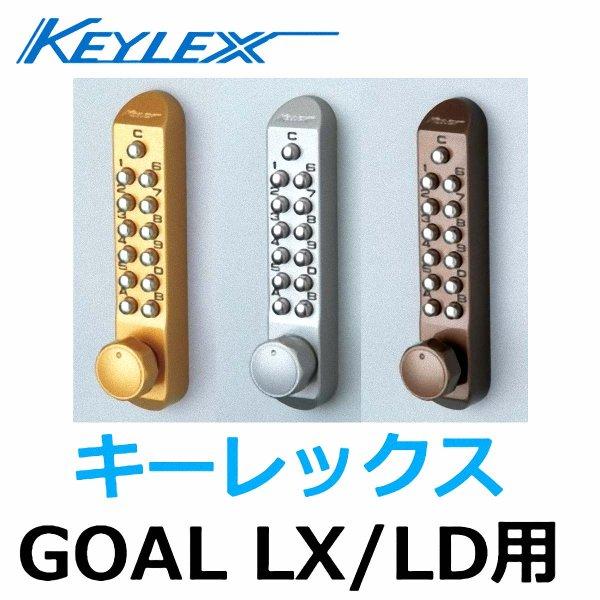 画像1: KEYLEX,キーレックス GOAL LX・LD取替商品 (1)