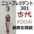 画像1: 古代,KODAI,コダイ ニュープレジデント301装飾玄関錠(新キー4本)23006GB (1)