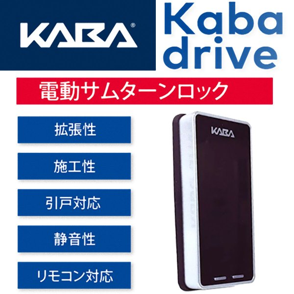 画像1: KABA,カバ   カバドライブ電動サムターンロック Kaba drive (1)