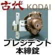 画像1: 古代,KODAI,コダイ プレジデント本締錠(新キー4本) (1)