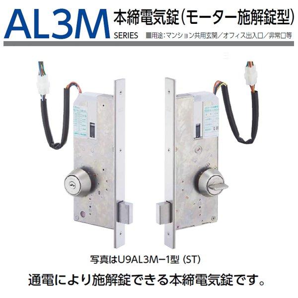 画像1: MIWA,美和ロック 本締り電気モーター錠AL3M (1)
