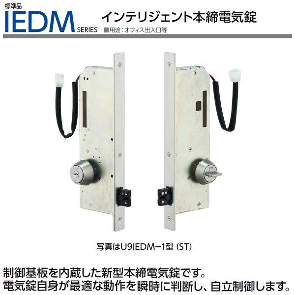 画像1: MIWA,美和ロック インテリジェント本締電気錠 IEDM (1)