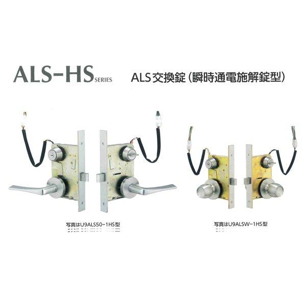 画像1: MIWA,美和ロック ALS-HS 電気錠 (1)