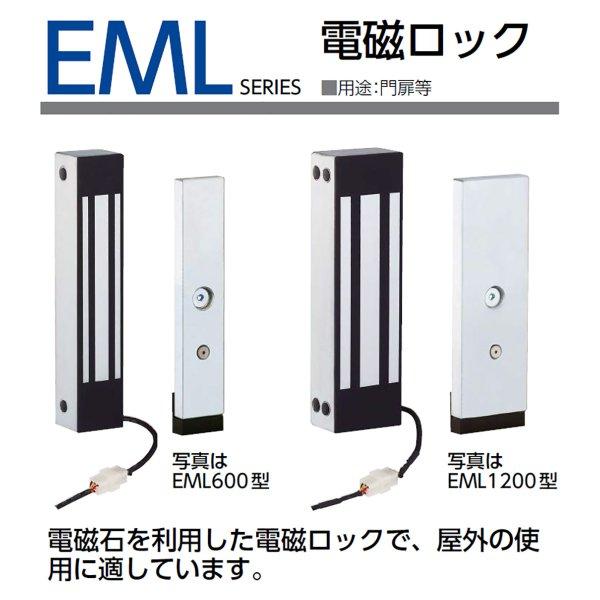 画像1: MIWA,美和ロック EML600(1200)型電磁ロック (1)