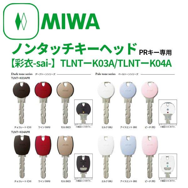 画像1: MIWA, 美和ロック NTU (ノンタッチキー) シリーズ 彩衣(sai) TLNT-K03A, TLNT-K04A (1)