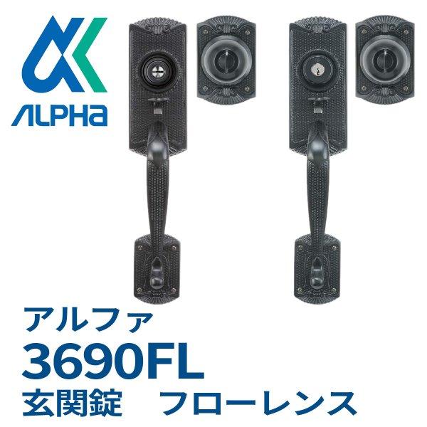 画像1: ALPHA, アルファ 玄関錠フローレンス FBロック 3690FL (1)