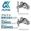 画像1: ALPHA, アルファ Wロック取替用玉座セット 33M05, D326M05 シリーズ (1)