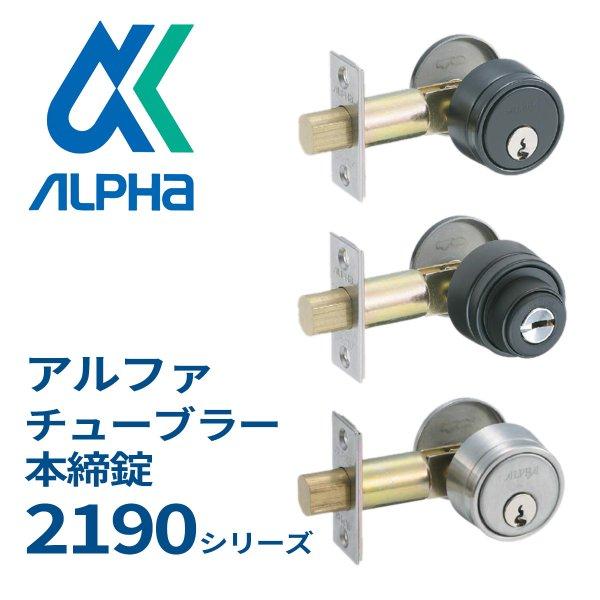 画像1: ALPHA, アルファ チューブラー本締錠 2190シリーズ (1)
