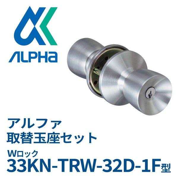 画像1: ALPHA,アルファ Wロック (TA-F) 取替用玉座 (DASZ011) 33KN-TRW-32D-1F (1)