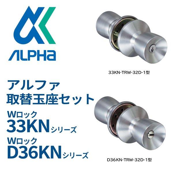 画像1: ALPHA, アルファ Wロック取替用玉座 33KN, D36KN シリーズ (1)