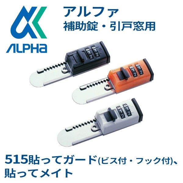 画像1: ALPHA,アルファ 貼ってガード サッシ窓補助錠 (1)