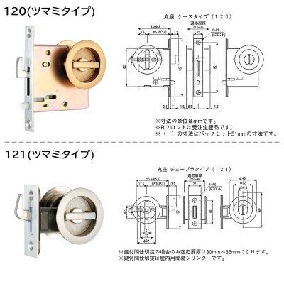 画像1: HINAKA 日中製作所 GIA鎌錠 丸座 120(ケースタイプ)/121(チューブラタイプ)