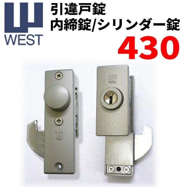 画像1: WEST,ウエスト 430 引違戸錠 内締錠/シリンダー錠 (1)