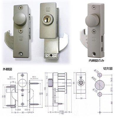 画像1: WEST,ウエスト 430 引違戸錠 内締錠/シリンダー錠