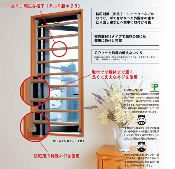 画像1: SEIKI,セイキ 室内面格子(固定タイプ) 専用工具SMFK (1)