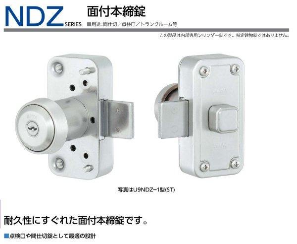 画像1: 美和ロック,MIWA NDZ 面付け本締り錠 (交換用メンテナンス商品) (1)