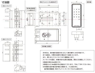 画像1: LOCKMAN,ロックマン ID-602Bhook デジタルドアロック 引戸対応型
