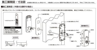 画像1: LOCKMAN, ロックマン ID-502TAB, ID-502TA-R デジタルドアロック