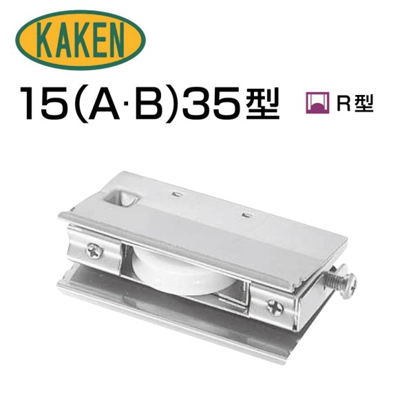 画像1: 家研販売,KAKEN アルミサッシ取替戸車 15(A,B)-35型 (1)