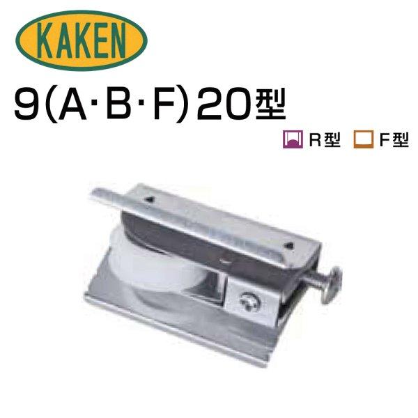 画像1: 家研販売,KAKEN アルミサッシ取替戸車 9(A,B,F)-20型 (1)