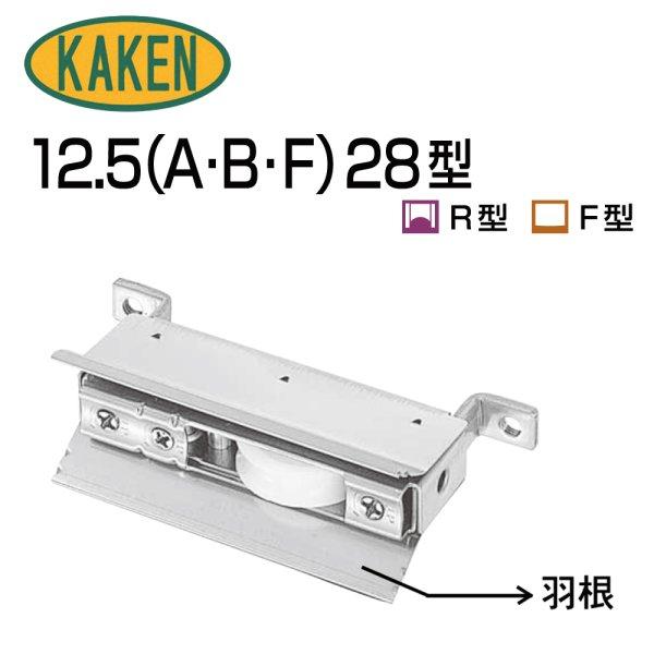 画像1: 家研販売,KAKEN アルミサッシ取替戸車 12.5(A,B,F)-28型 (1)