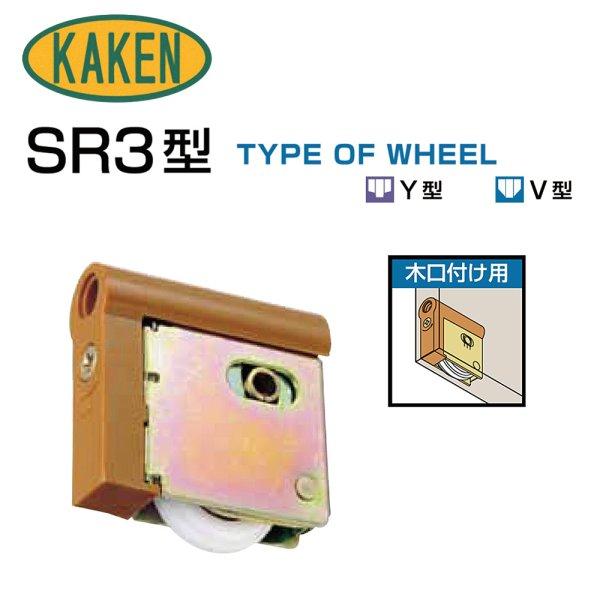 画像1: 家研販売,KAKEN 木製引戸用戸車 SR3-(Y4,V4)型 (1)