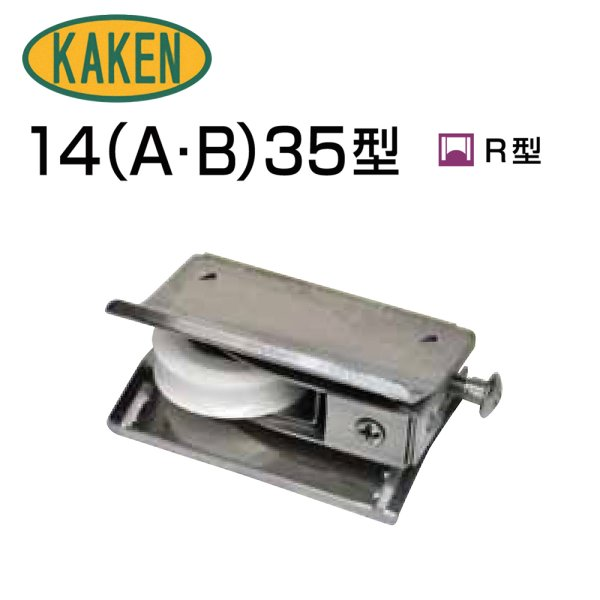 画像1: 家研販売,KAKEN アルミサッシ取替戸車 14(A,B)-35型 (1)