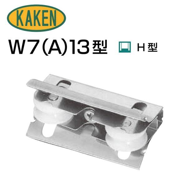画像1: 家研販売,KAKEN アルミサッシ取替戸車 W7(A, C)-13型 (1)