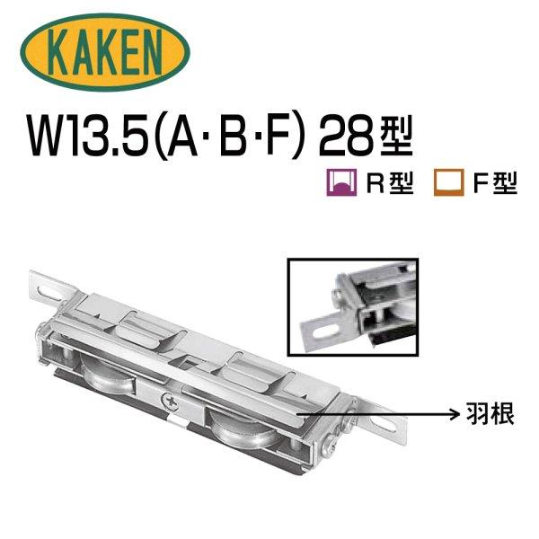 画像1: 家研販売,KAKEN アルミサッシ取替戸車 W13.5(A,B,F)-28型 (1)