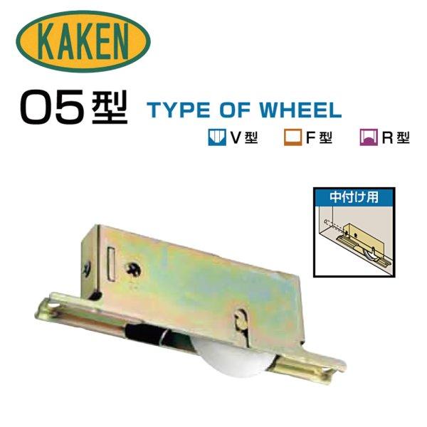 画像1: 家研販売,KAKEN 木製引戸用戸車 O5( )型 (1)