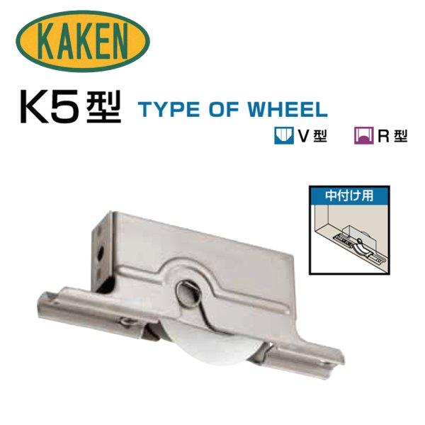 画像1: 家研販売,KAKEN 木製引戸用戸車 K5-( )型 (1)