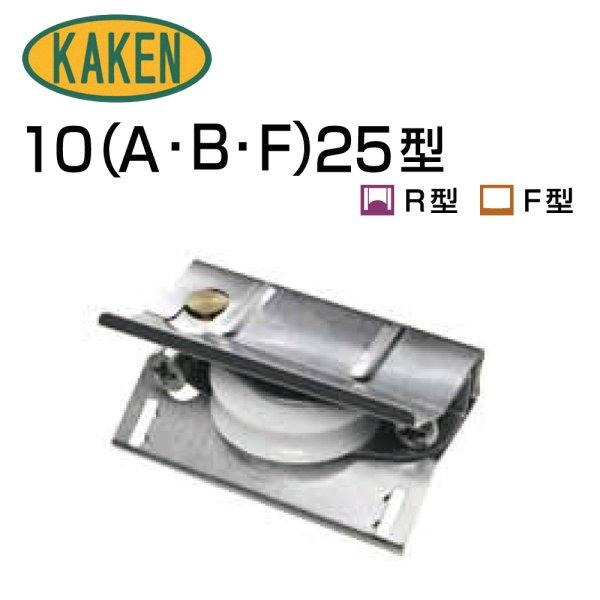 画像1: 家研販売,KAKEN アルミサッシ取替戸車 10(A,B,F)-25型 (1)