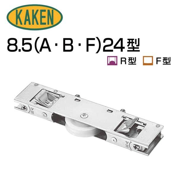 画像1: 家研販売,KAKEN アルミサッシ取替戸車 8.5(A,B,F)-24型 (1)