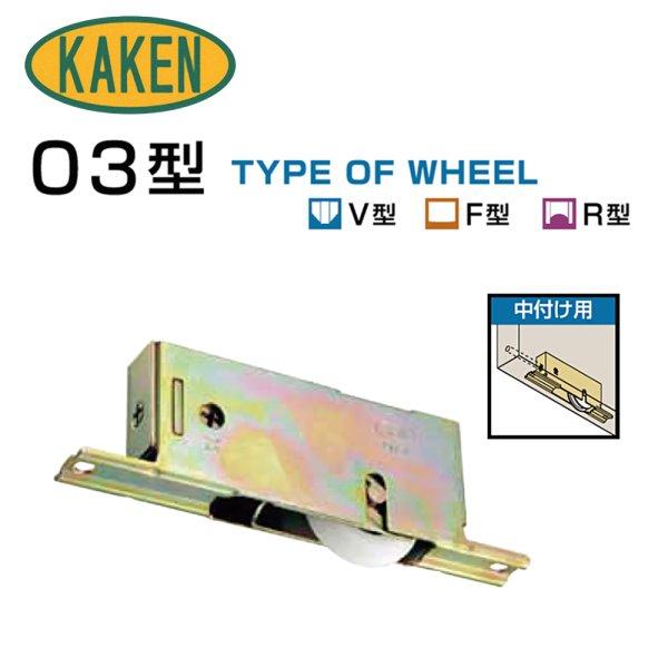 画像1: 家研販売,KAKEN 木製引戸用戸車 O3-( )型 (1)