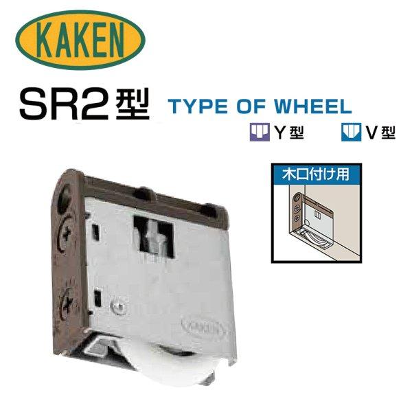 画像1: 家研販売,KAKEN 木製引戸用戸車 SR2(Y4,V4)型 (1)