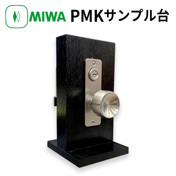 画像1: MIWA, 美和ロック 【MIWA 75PM PMK】PMKサンプル台 (1)
