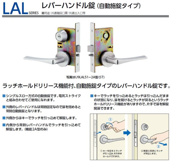 画像1: MIWA,美和ロック LAL-2Aレバーハンドル錠(常時自動施錠タイプ) (1)