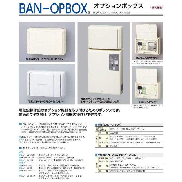 画像1: MIWA,美和ロック オプションボックス (1)