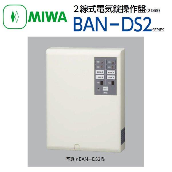 画像1: MIWA, 美和ロック BAN-DS2 線式電気錠操作盤(2回線) (1)