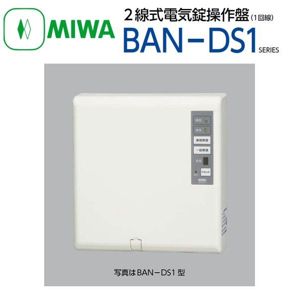 画像1: MIWA,美和ロック 2線式電気錠操作盤BAN-DA-Z-S1(BAN-DS1 後継機種) (1)